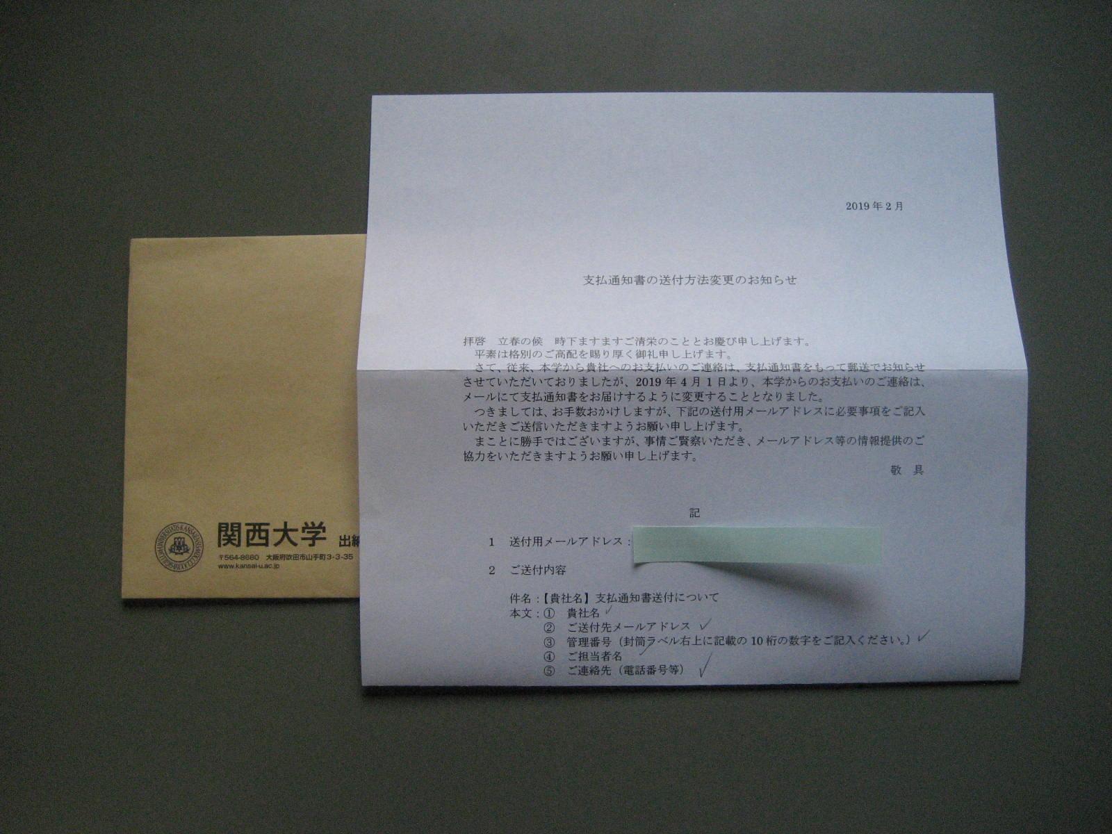 関西大学出納課