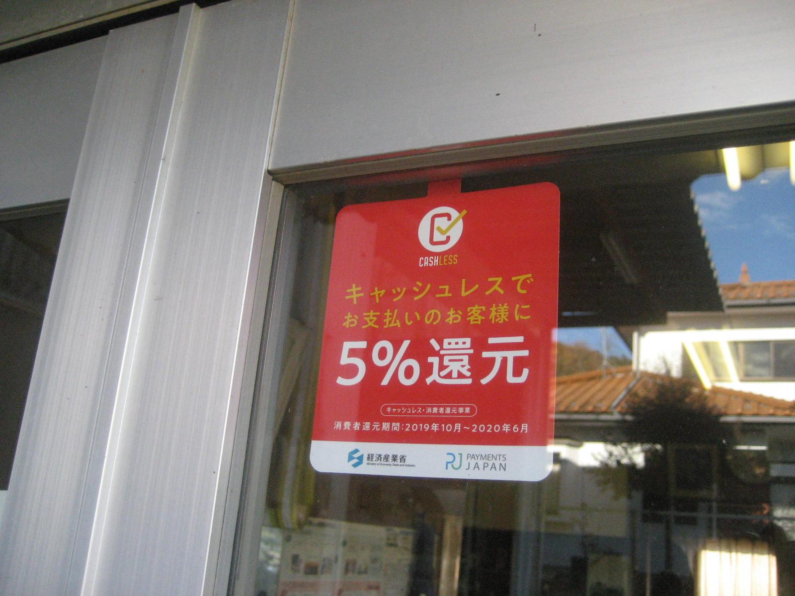 入口に5%還元