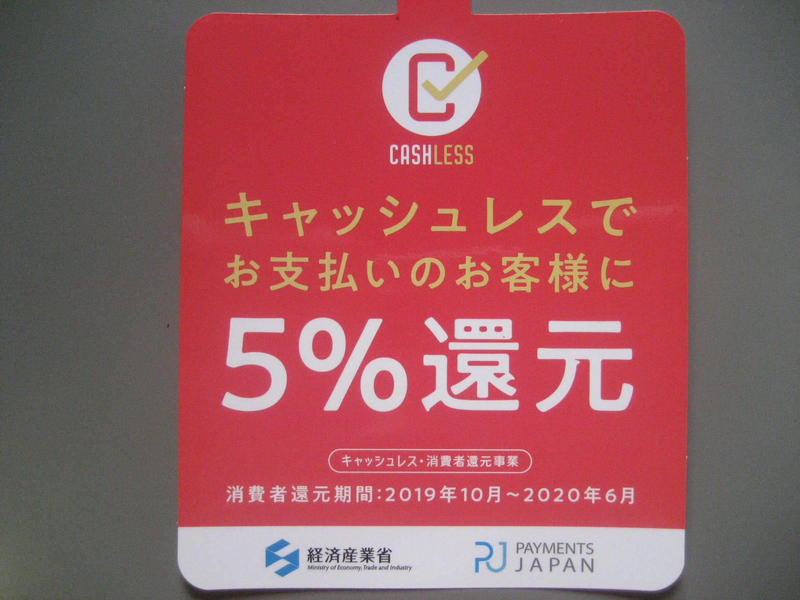 消費税5%還元